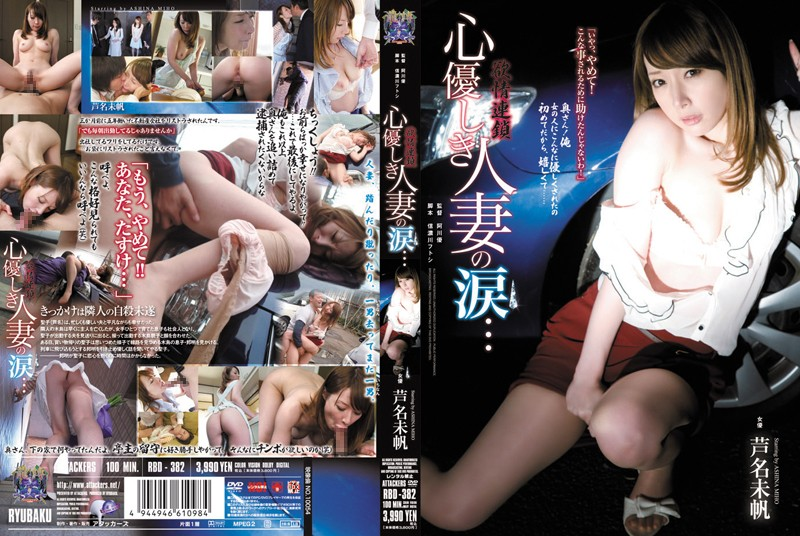 RBD-382 The Chains Of Lust - A Sweet Married Woman's Tears Miho Ashina