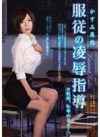 Obedience Torture Guidance Teacher, Shameful Days... Kaho Kasumi 下載