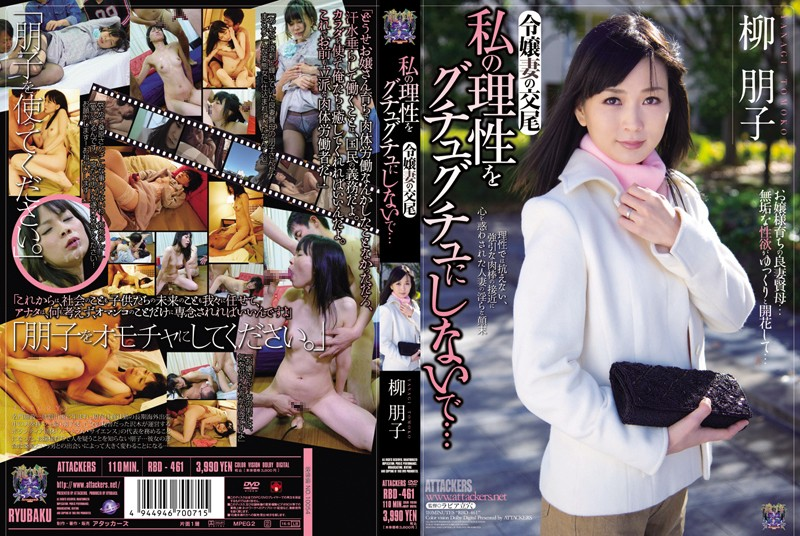 """RBD-461 Copulating with a Young Lady """"Don't drive my senses insane…"""" Tomoko Yanagi"""