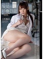 "Publice Health Nurse, Keiko Hayashida, The ""Obedience Medical Journal"" Fuka Nanasaki Download"