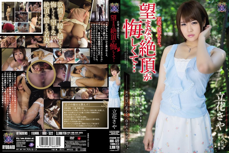 RBD-522 Young Wife's Torture & Rape Days. Unwanted Orgasms Are Frustrating... Saya Tachibana