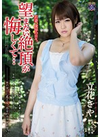 Young Wife's Torture & Rape Days. Unwanted Orgasms Are Frustrating... Saya Tachibana 下載