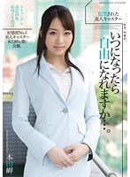 [RBD-525] Beautiful Confined Newscaster - Will She Ever Be Free... Misaki Honda