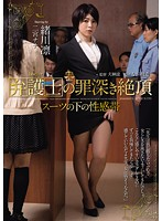 Lawyer's Sinful Climax Erogenous Zone Under The Suit Rin Ogawa Nana Ninomiya 下載