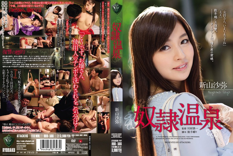 RBD-566 Slave in Hot Spring Saya Niyama