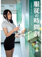 [RBD-573] Timetable of Resignation - Female Teacher's Days Of Shame... Misaki Honda