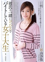 The College Girl Who Works Part Time In A Convenience Store With Her Boyfriend Saya Niyama 下載