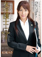 Female Lawyer's Out Of Court Settlement Misa Yuki Download