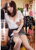 [RBD-625] M****ter Restaurant 2 - How Can I Be So... So Horny In A Place Like This...?! Misaki Honda