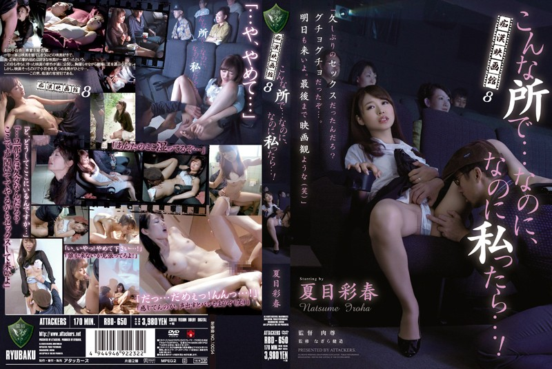 Molester Movie Theater 8. We Can't Do It Here... But... What's Wrong With Me...!? Iroha Natsume
