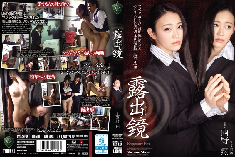 RBD-688 Exhibitionist Mirror   Sho Nishino