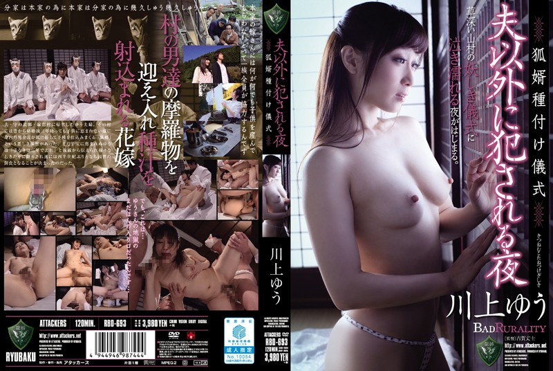 RBD-693 Fox Groom's Mating Ritual. The Night She's Raped By Men Who Aren't Her Husband Yu Kawakami