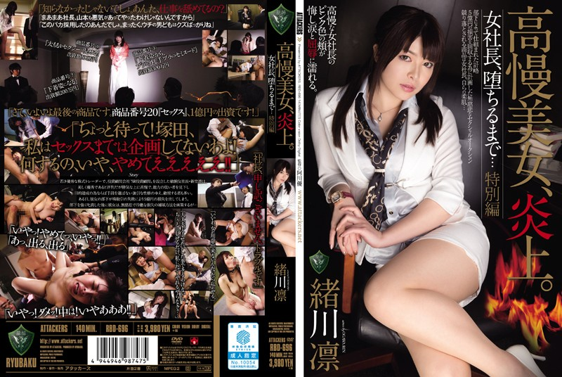 An Arrogant Beauty In Hot Water. How The Female Company President Fell From Grace... Special Volume. Rin Ogawa