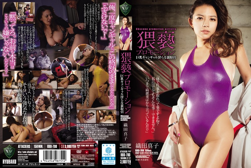 Obscene Promotion. The Promo Girl With Big Tits. The Dirty Back-Door Deal Mako Oda