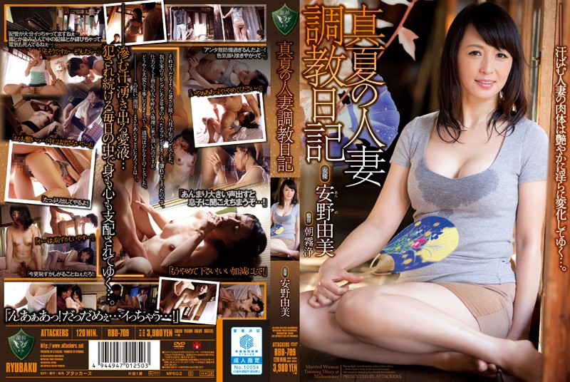 RBD-709 A Married Woman's Midsummer Training Diary Yumi Anno