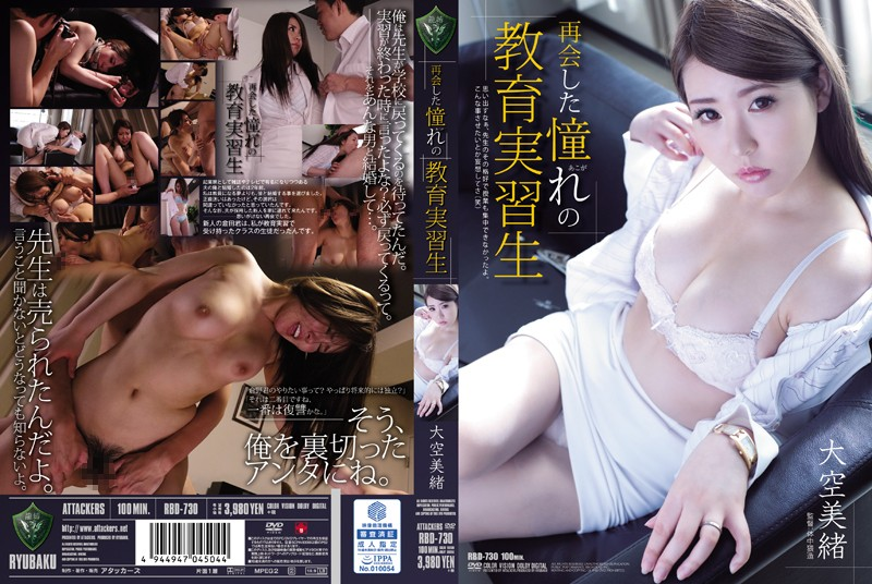 RBD-730 Hot for Teacher: The Reunion Featuring Mio Ozora