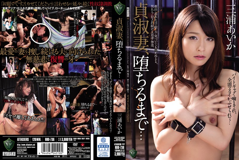 RBD-736 A Virtuous Wife, Until She Falls... Aika Miura