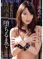 A Virtuous Wife, Until She Falls... Aika Miura Download