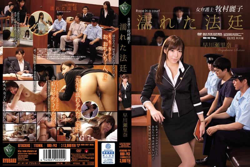 RBD-743 download or stream.
