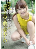The Beautiful Track Star Taught Skin Is Lovely Starring Anju Akane Download
