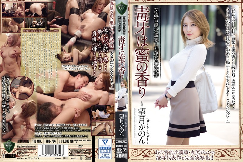 RBD-754 Original Story By Jun Marumo, The Female Erotic Novelist. Venomous Fangs Smell Like Nectar. Kanon Mochizuki