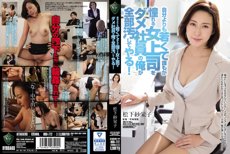 RBD-772 My Female Boss Is Even Younger Than Me And Everybody Loves Her - I'm Her Worst Employee And Yet I'm The One Fucking Her! Saeko Matsushita