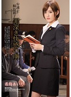 Kyoko Kirishima The Lawyer A Slave To Guilty Pleasures Airi Kijima 下載