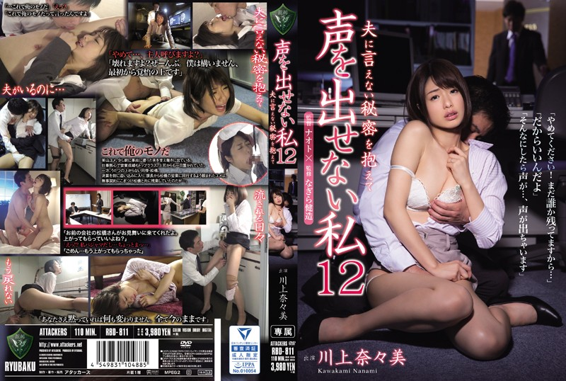 RBD-811 download or stream.