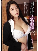 A Female Teacher Who Ended Up In A Sex Slave Soapland 12 Meguri Download