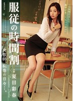 The Timetable Of Obedience A Female Teacher, Her Daily Shame... Iroha Natsume Download