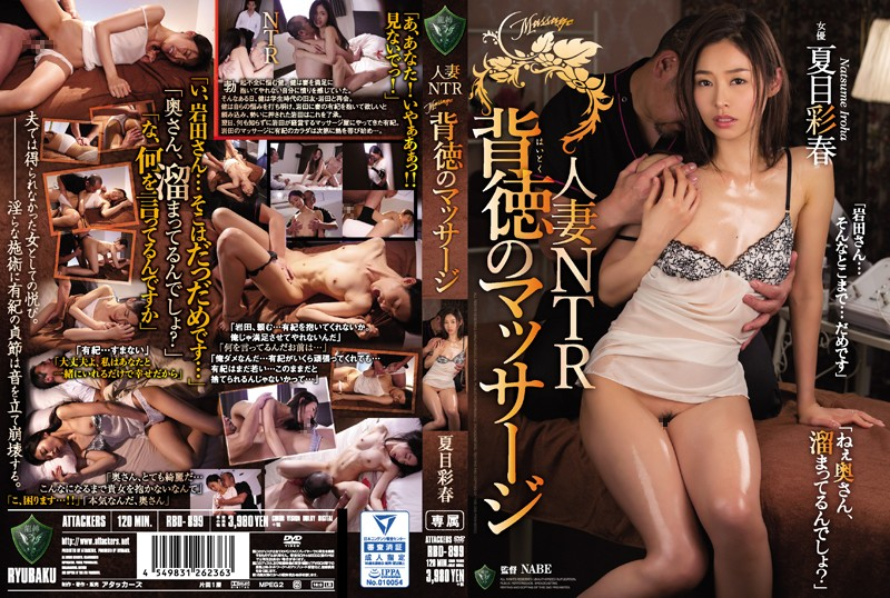 RBD-899 Married Woman NTR An Immoral Massage Iroha Natsume