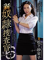 Image RBD-916 New Slave Police Inspector (English Subbed)