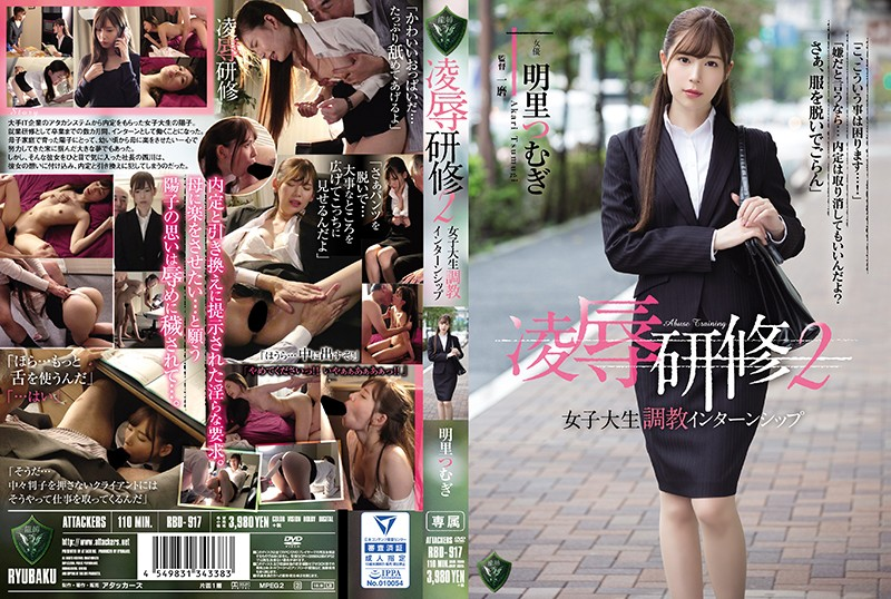 RBD-917 Rape Training 2. College Girl's Breaking-In Internship. Tsumugi Akari