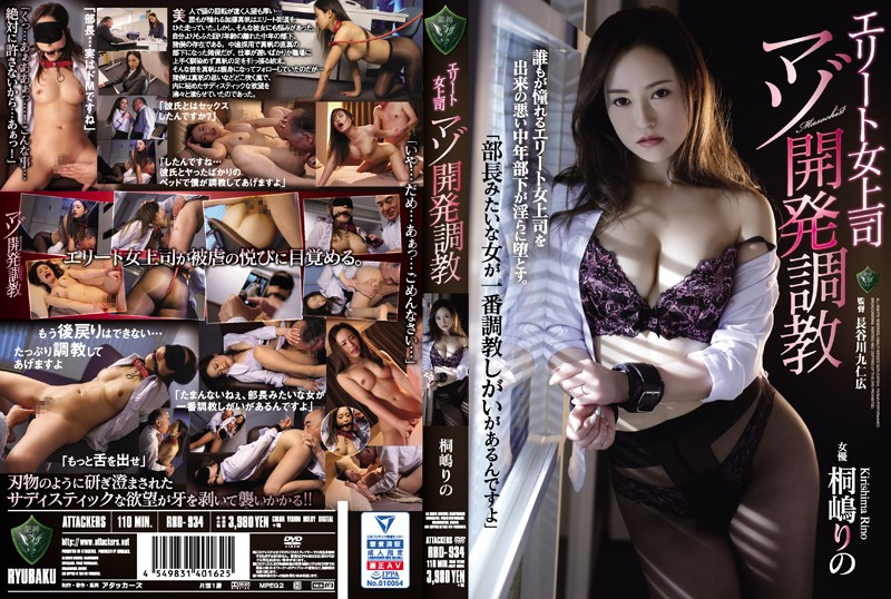 [RBD-934] Elite Female Boss Masochist Training, Rino Kirishima