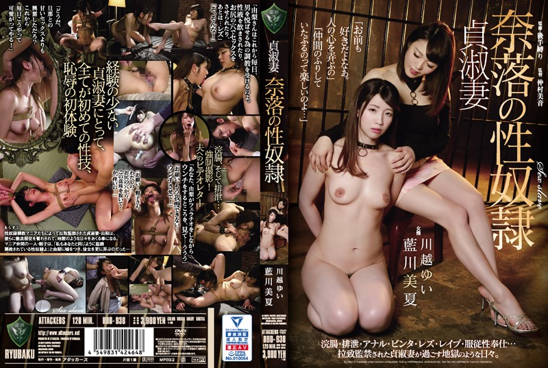 RBD-938 Celibate Wife - Sex S***e Hellhole