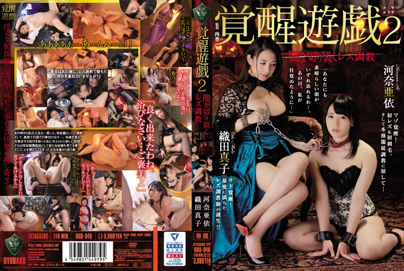 RBD-946  Hot Play Awakening 2 Darkness-Splitting Lesbian Training
