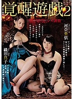 [RBD-946] Hot Play Awakening 2 Darkness-Splitting Lesbian Training