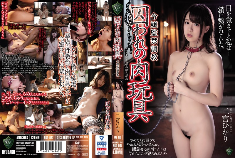 RBD-947 A Young Lady In Confinement Breaking In Training The Imprisoned Flesh Fantasy Sex Toys Hikari Ninomiya