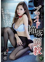 [RBD-951] Elite Female Boss' Pride-Destroying Breaking In Rin Azuma