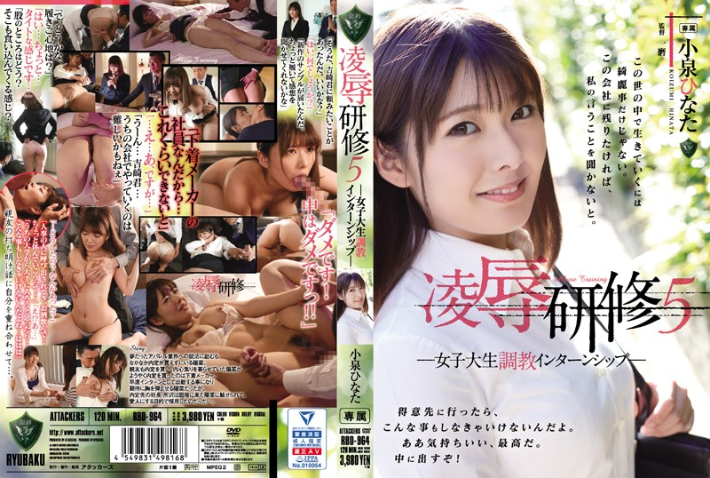 RBD-964 Sexual Experiments 5 - A College Intern Gets Broken In - Hinata Koizumi
