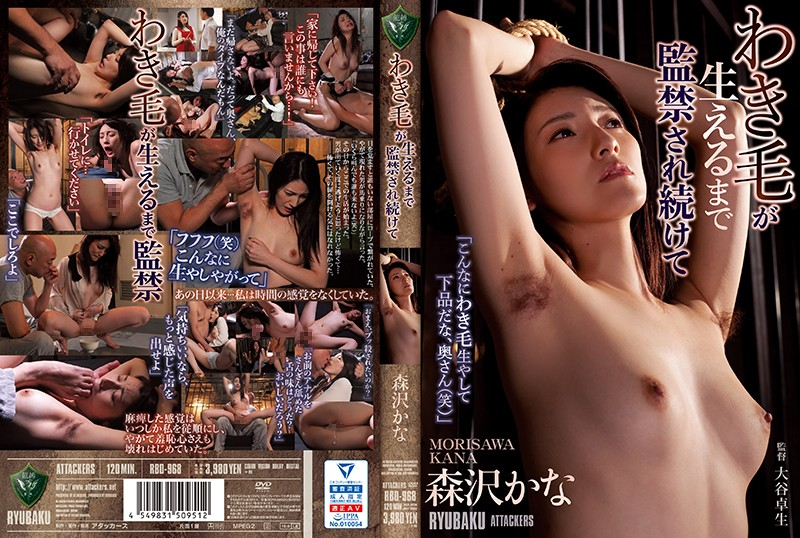 RBD-968 She Was Placed In Confinement Until Her Underarm Hair Grew Back Kana Morisawa