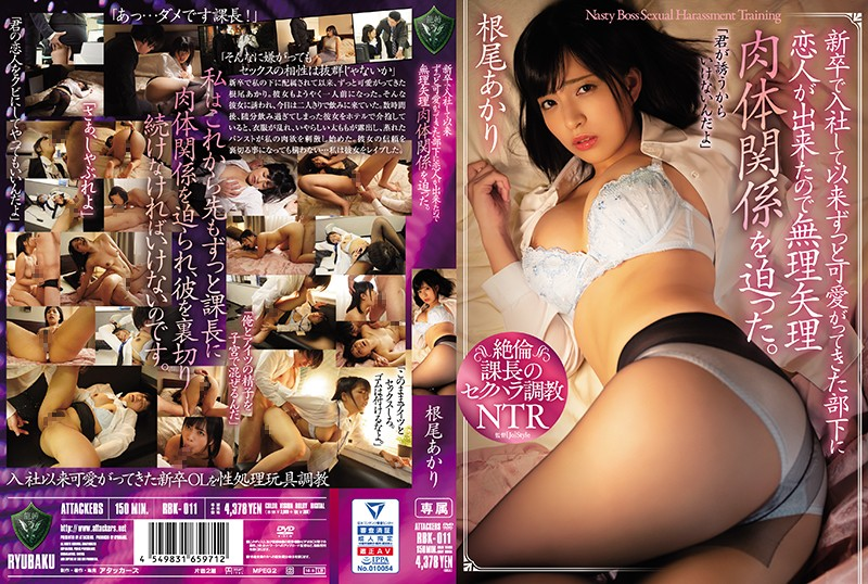 RBK-011 porn xxx Akari Neo Ever Since She Was Hired Fresh Out Of School, He Adored And Cared For Her, But When He Found Out