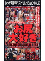 Red Assault Squad Best Selection vol. 23 下載
