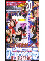 These Are Definitely Ice Blowjobs! 20 People In Hokkaido! Download