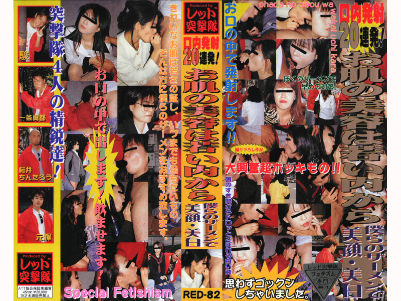 RED-082 jav guru 20 Shots Inside The Mouth! Take Care Of Your Skin From a Young Age, A Beautiful Face With Our Semen