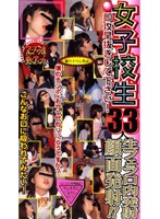 Quickie Blowjobs From Schoolgirls! 33 Raw Loads Dumped Down Throats And On Faces! 下載