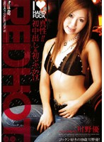RED HOT COLLECTION 13 Yu Kawano 下載