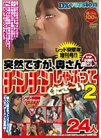 """Red Assault Team Special Issue!! """"Madam, I Know This is Sudden But... Can You Please Suck My Dick? (2) 24 People Download"""