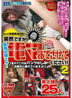 """Red Shock Troops Special Edition! I Know It's A Bit Sudden But Ladies, Let Us Stick A Big Vibrator In You! 2 """"What's This Stain In Your Panties? You're Wet Ma'am !"""" 25 Amateur Girls 下載"""