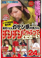 Red Assault Team Special Issue! An Unexpected Request! I Asked These Female Construction Workers To Please Suck My Dick! 24 People 下載